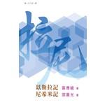天道書樓 Tien Dao Publishing House 普天註釋:以斯拉記.尼希米記