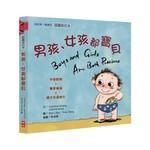 中國主日學協會 China Sunday School Association 男孩、女孩都是寶貝(認識自己4)