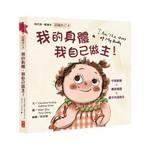 中國主日學協會 China Sunday School Association 我的身體,我自己作主!(認識自己5)