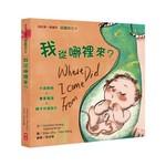 中國主日學協會 China Sunday School Association 我從哪裡來?(認識自己1)