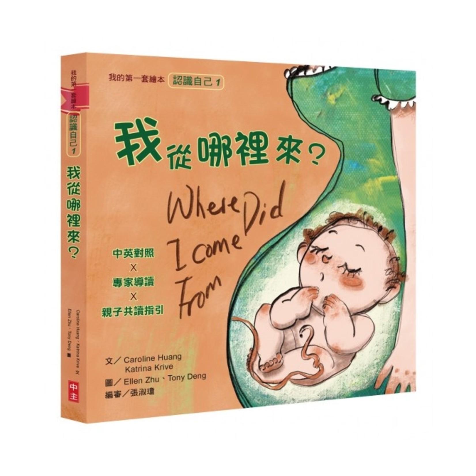 中國主日學協會 China Sunday School Association 我的第一套繪本(認識自己1):我從哪裡來?