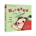中國主日學協會 China Sunday School Association 我的十隻手指頭(認識自己2)