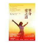 中國主日學協會 China Sunday School Association 單身愛之語(增訂版)