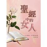 道聲 Taosheng Taiwan 聖經中的女人