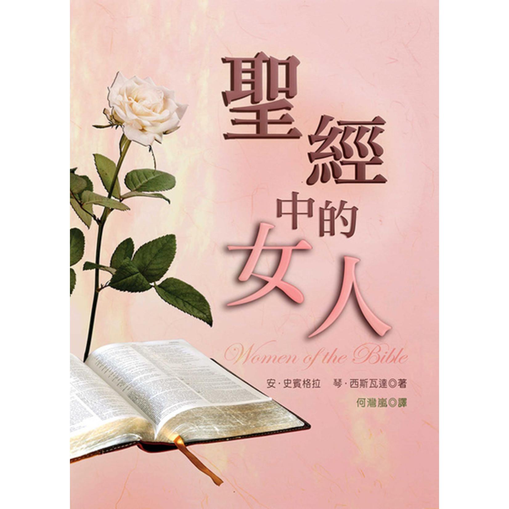 道聲 Taosheng Taiwan 聖經中的女人 Woman of the Bible