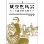 道聲 Taosheng Taiwan 威登堡風雲:馬丁路德的朋友與對手