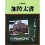 道聲 Taosheng Taiwan 真理教室:加拉太書