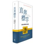 道聲 Taosheng Taiwan 直奔標竿:成為目標導向的教會(新版)