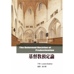 改革宗 Reformation Translation Fellowship Press 基督教預定論(修訂版)