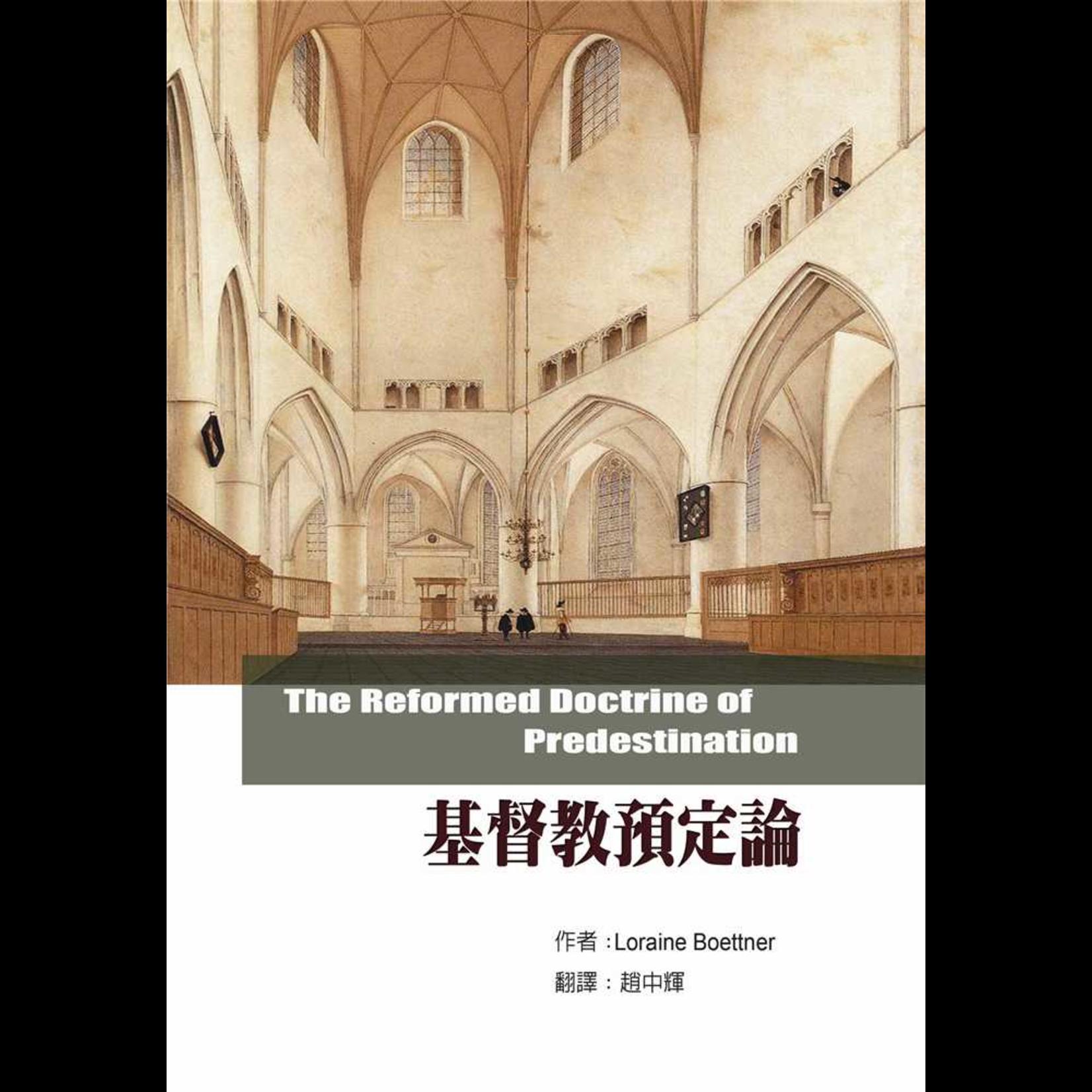 改革宗 Reformation Translation Fellowship Press 基督教預定論(修訂版) The Reformed Doctrine of Predestination