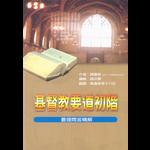 改革宗 Reformation Translation Fellowship Press 基督教要道初階:要理問答精解(修訂版)