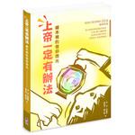 台灣教會公報社 (TW) 上帝一定有辦法:繪本裡的信仰微光
