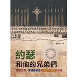 台灣教會公報社 (TW) 約瑟和他的兄弟們:護教反共、黨國基督徒與臺灣基要派的形成
