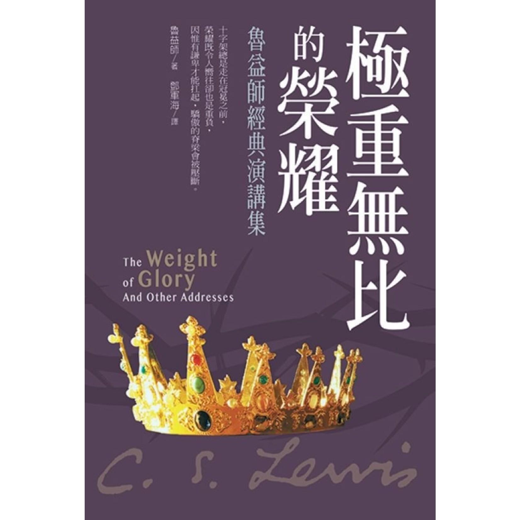 校園書房 Campus Books 極重無比的榮耀:魯益師經典演講集 The Weight of Glory And Other Addresses