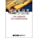 校園書房 Campus Books 聖經信息系列:哥林多前書