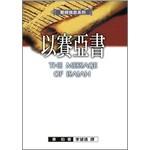 校園書房 Campus Books 聖經信息系列:以賽亞書