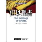 校園書房 Campus Books 聖經信息系列:但以理書