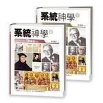 校園書房 Campus Books 系統神學(上下冊)