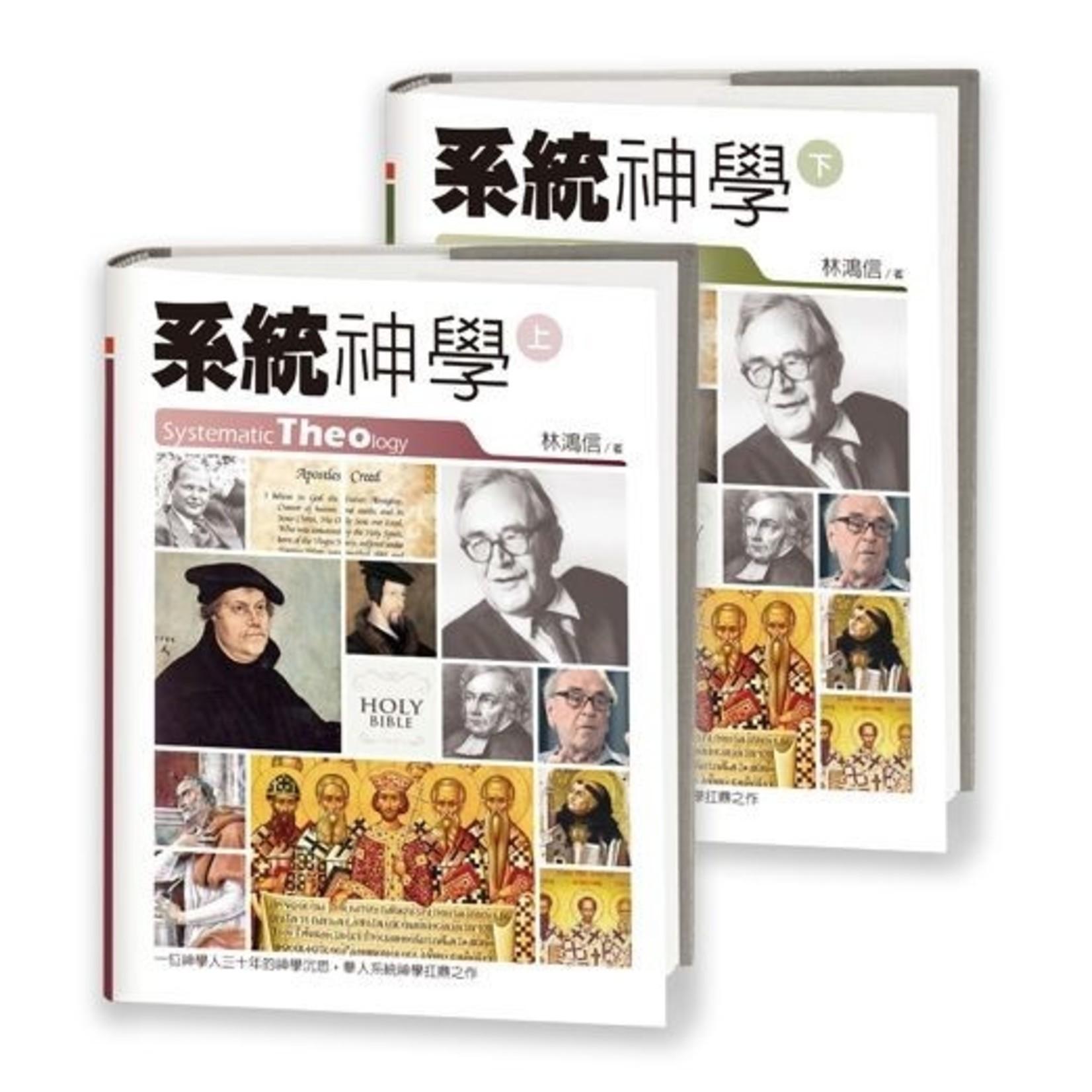 校園書房 Campus Books 系統神學(上下冊)Systematic Theology