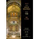 校園書房 Campus Books ACCS古代基督信仰聖經註釋叢書.舊約篇:詩篇51-150篇