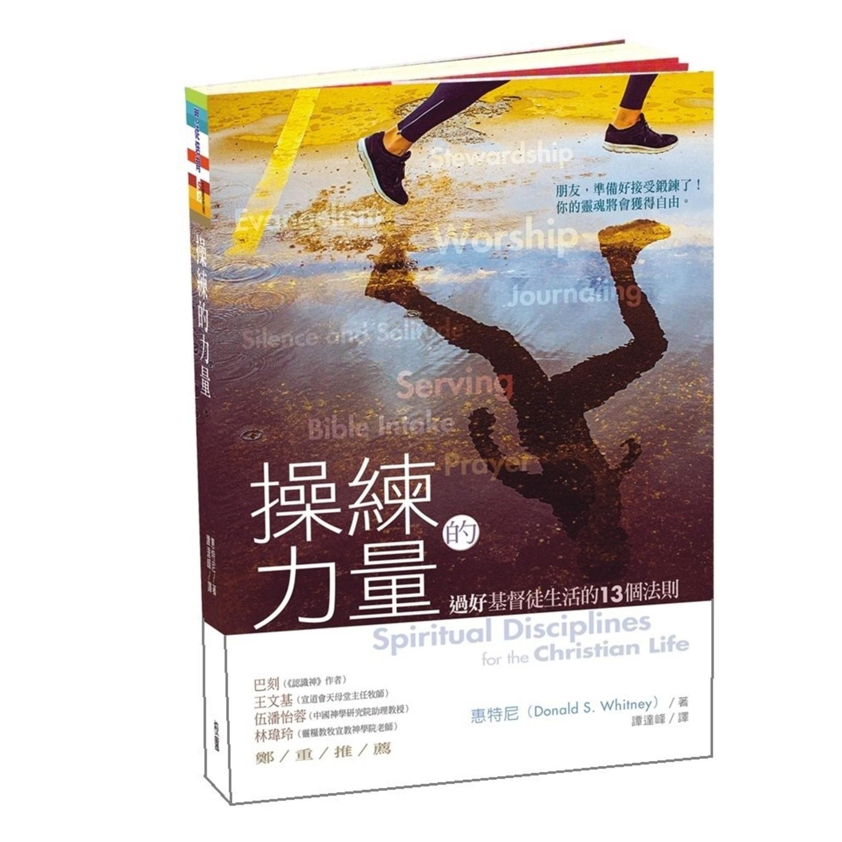 校園書房 Campus Books 操練的力量:過好基督徒生活的13個法則 Spiritual Disciplines for the Christian Life