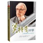 校園書房 Campus Books 莫特曼神學:上帝的應許是人類的盼望(增訂版)