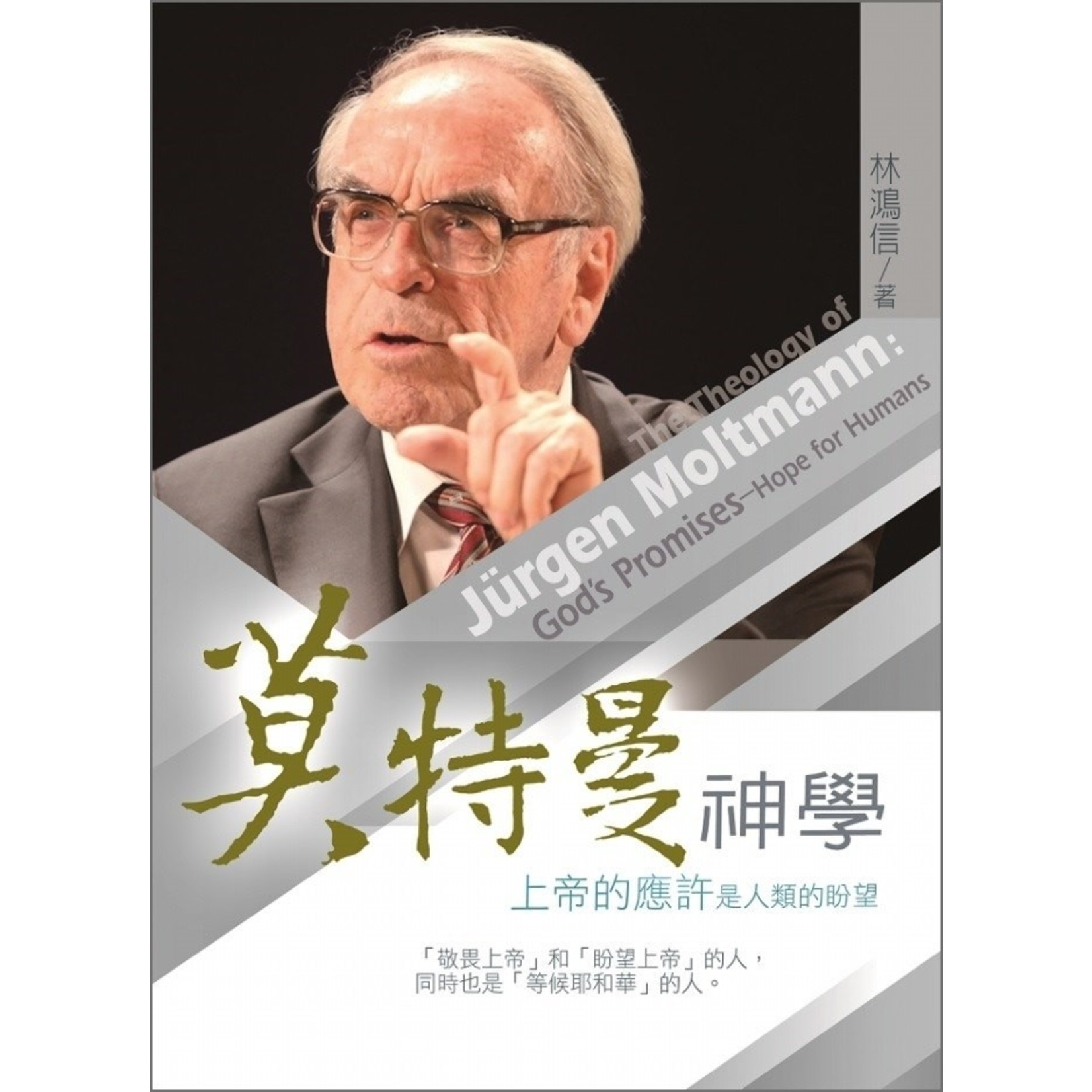校園書房 Campus Books 莫特曼神學:上帝的應許是人類的盼望(增訂版) The Theology of Jürgen Moltmann: God's Promises—Hope for Humans