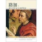 校園書房 Campus Books 路加:歷史學家與神學家