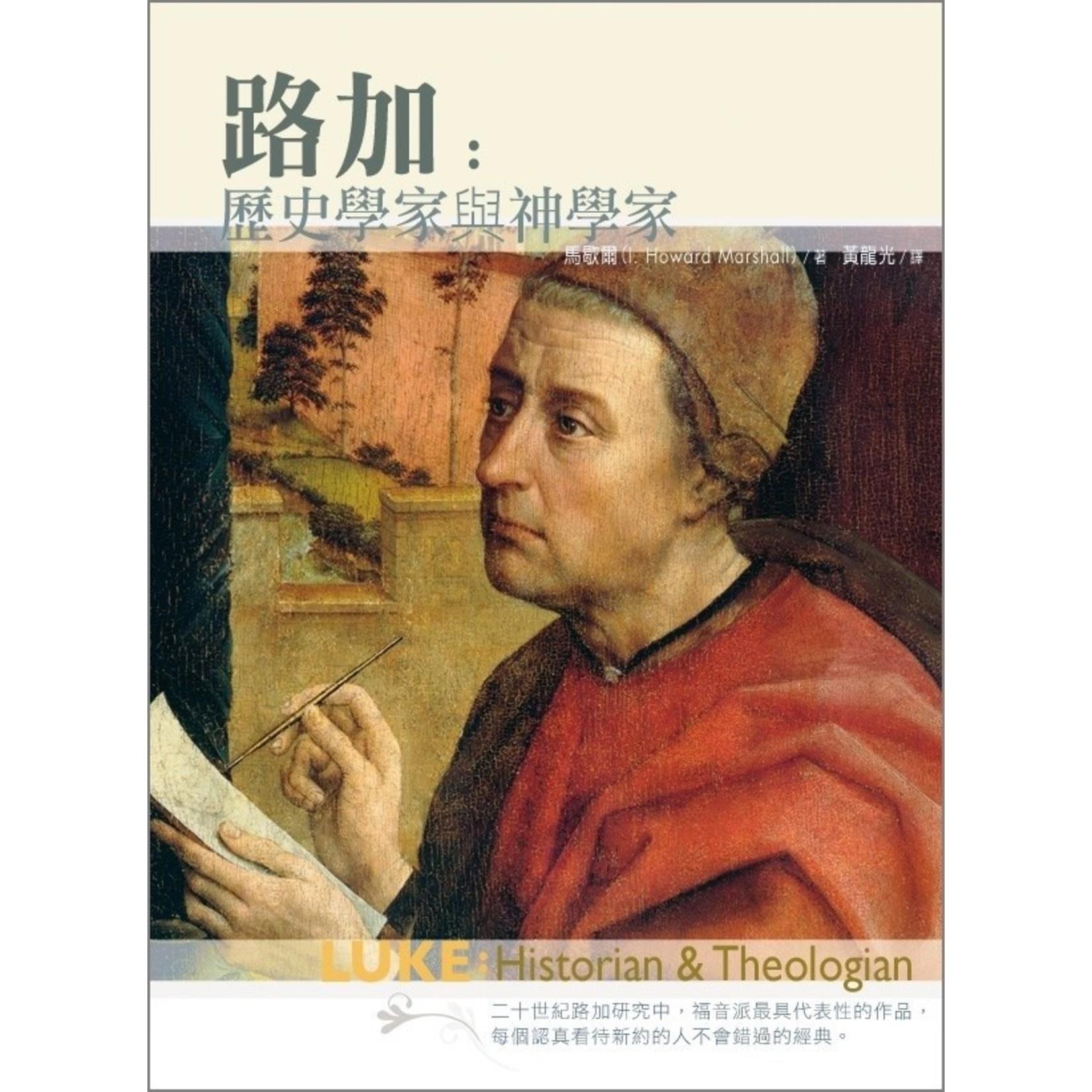 校園書房 Campus Books 路加:歷史學家與神學家 Luke: Historian and Theologian