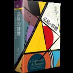 校園書房 Campus Books 品格的群體:基督教倫理學新典範