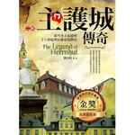 橄欖 Olive Press 主護城傳奇(二版):欽岑多夫伯爵與十八世紀摩拉維亞復興