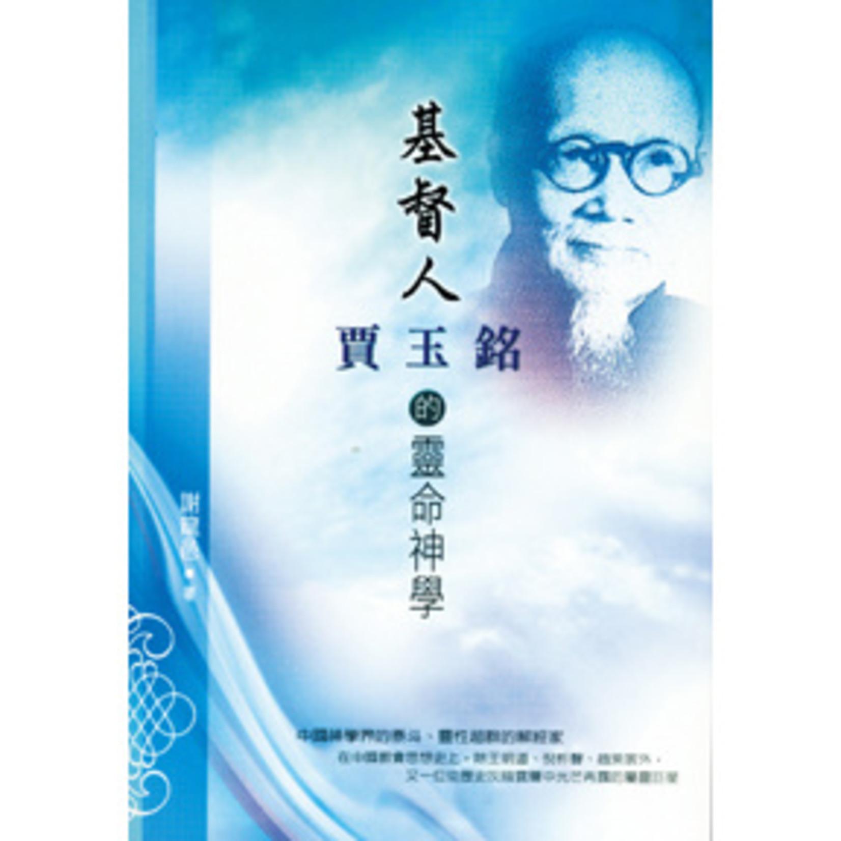 中華福音神學院 China Evangelical Seminary 基督人:賈玉銘的靈命神學