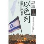 聖經資源中心 CCLM 認識以色列:民族、土地、國家
