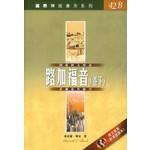 漢語聖經協會 Chinese Bible International 國際釋經應用系列42B:路加福音(卷下)(繁體)