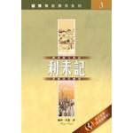 漢語聖經協會 Chinese Bible International 國際釋經應用系列3:利未記