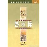 漢語聖經協會 Chinese Bible International 國際釋經應用系列66:啟示錄(繁體)