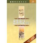 漢語聖經協會 Chinese Bible International 國際釋經應用系列2B:出埃及記(卷下)(繁體)