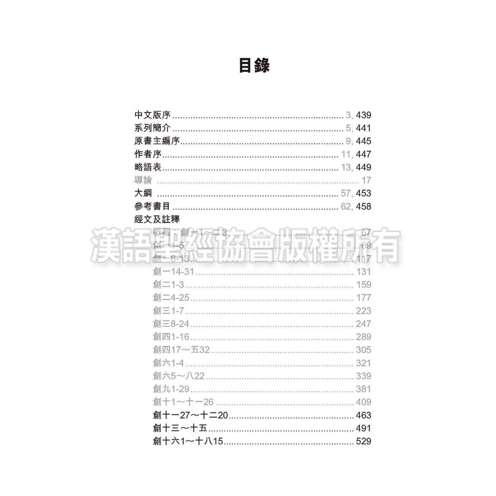 漢語聖經協會 Chinese Bible International 國際釋經應用系列1B:創世紀(卷下)(繁體) The NIV Application Commentary: Genesis  Vol.2