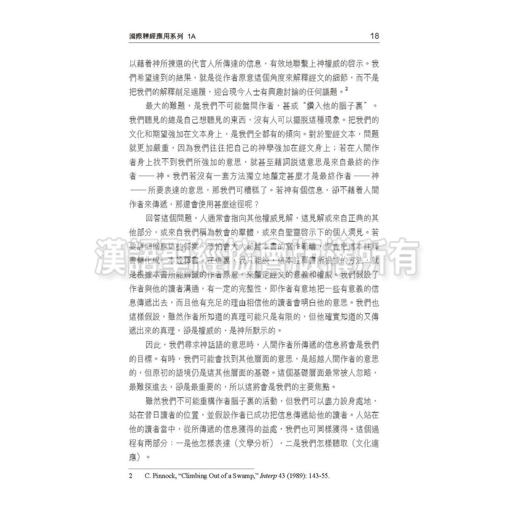 漢語聖經協會 Chinese Bible International 國際釋經應用系列1A:創世紀(卷上)(繁體) The NIV Application Commentary: Genesis Vol.1