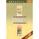 漢語聖經協會 Chinese Bible International 國際釋經應用系列2A:出埃及記(卷上)(繁體)