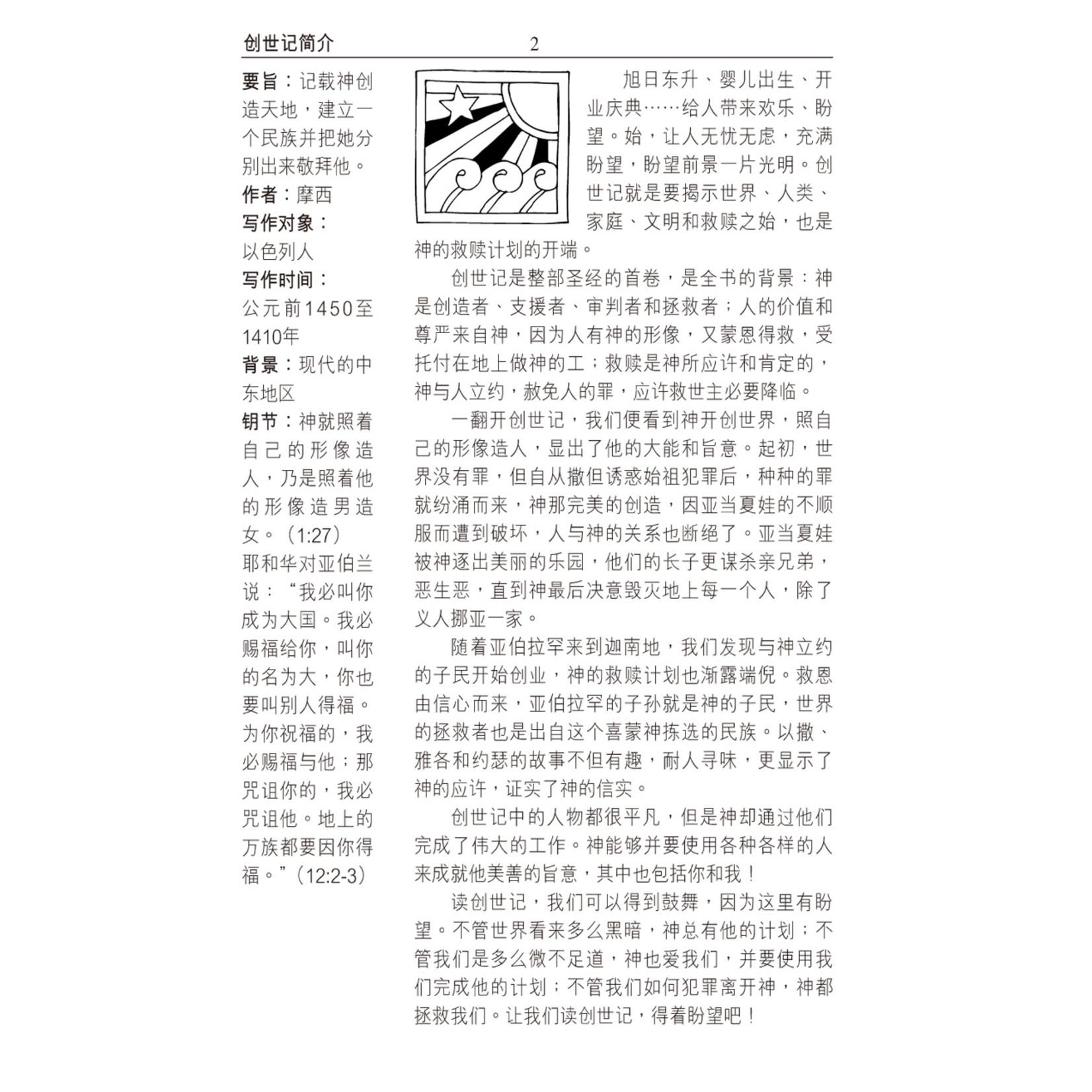 漢語聖經協會 Chinese Bible International 聖經.和合本.祈祷应许版.袖珍本.拇指版.蓝色仿皮面.银边.拉链