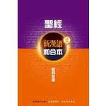 漢語聖經協會 Chinese Bible International 聖經.新漢語譯本/和合本.並排版:新約全書