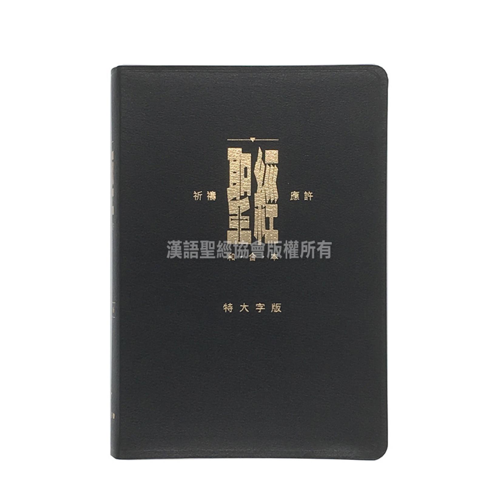 漢語聖經協會 Chinese Bible International 聖經.祈禱應許版.特大字版.黑色皮面.金邊.拇指版