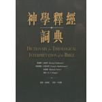 漢語聖經協會 Chinese Bible International 神學釋經詞典