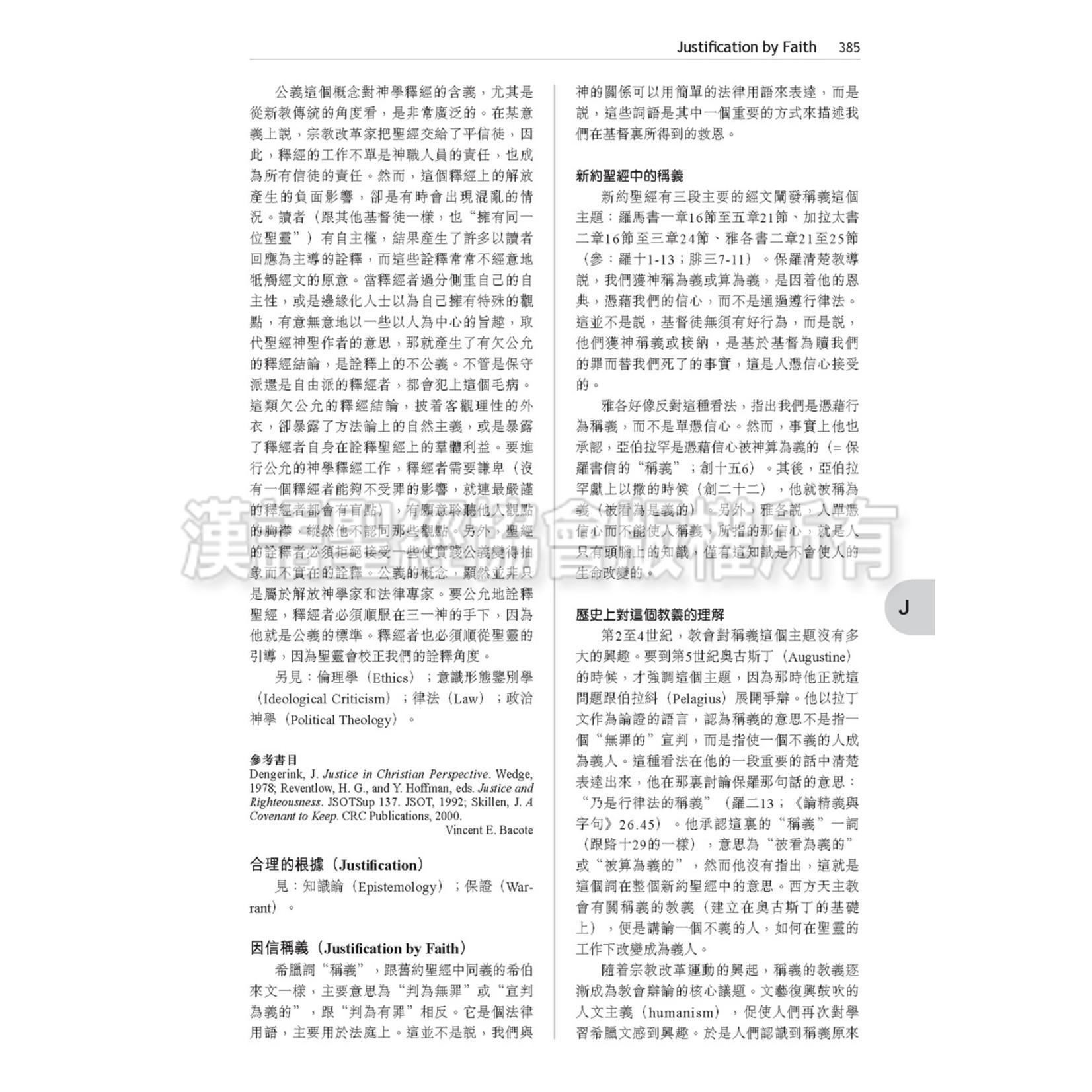 漢語聖經協會 Chinese Bible International 神學釋經詞典 Dictionary for Theological Interpretation of the Bible (DTI)