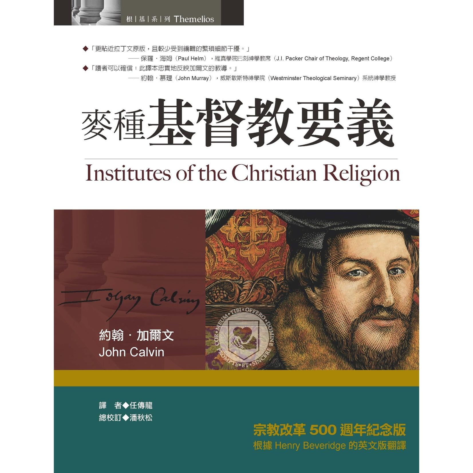 美國麥種傳道會 AKOWCM 麥種基督教要義 Institutes of the Christian Religion
