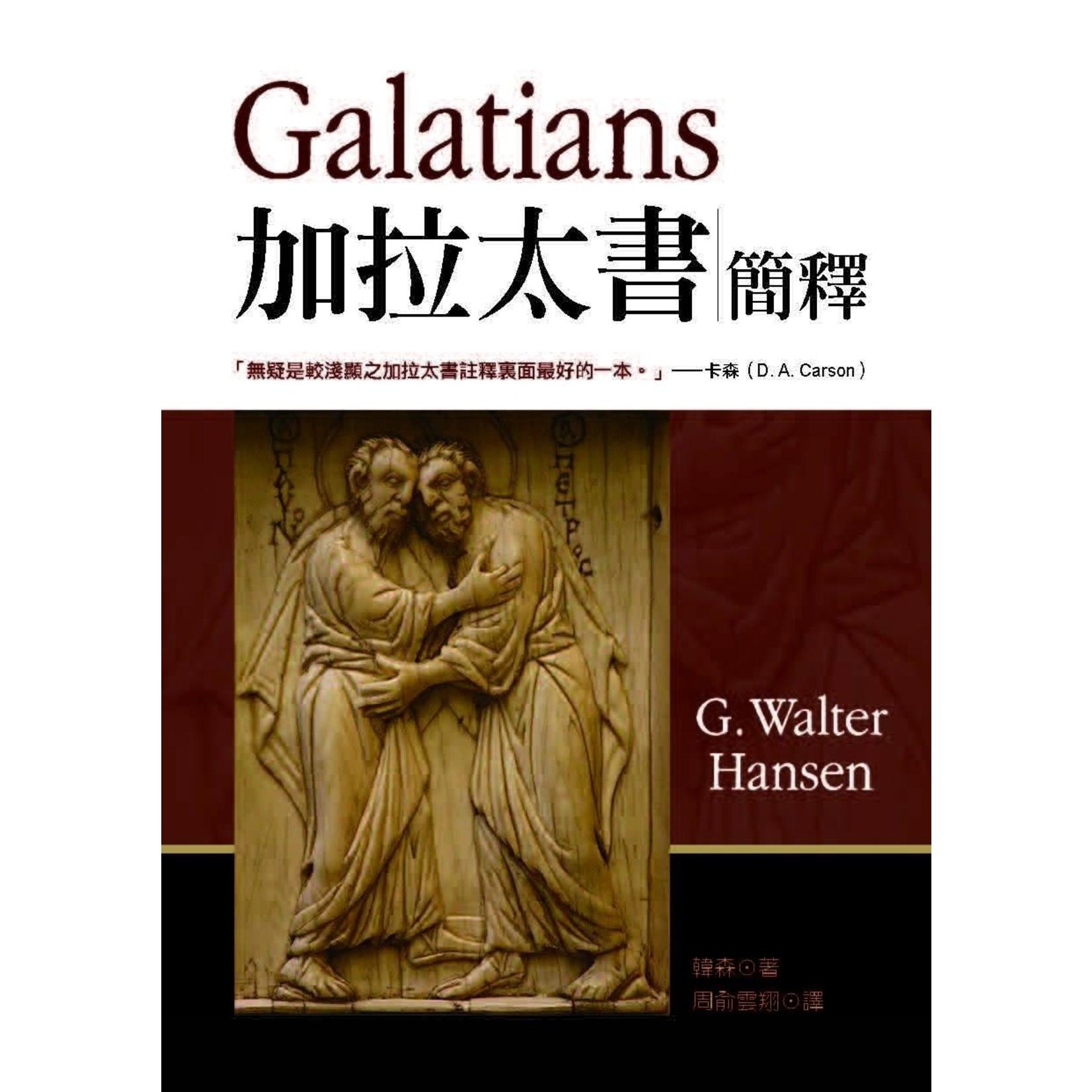 美國麥種傳道會 AKOWCM 加拉太書簡釋 Galatians(IVP New Testament Commentary Series)
