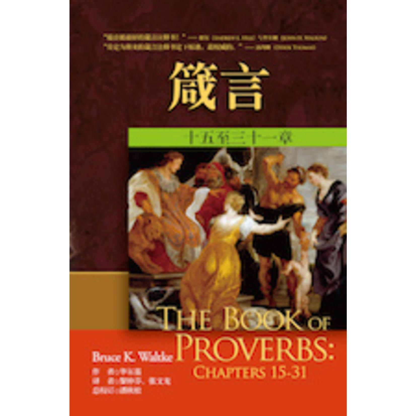 美國麥種傳道會 AKOWCM 麥種聖經註釋:箴言(上下冊) The Book of Proverbs