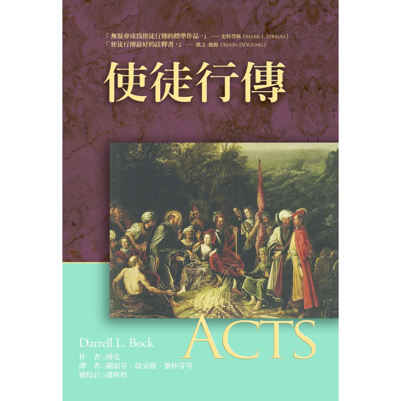 美國麥種傳道會 AKOWCM 麥種聖經註釋:使徒行傳 Acts