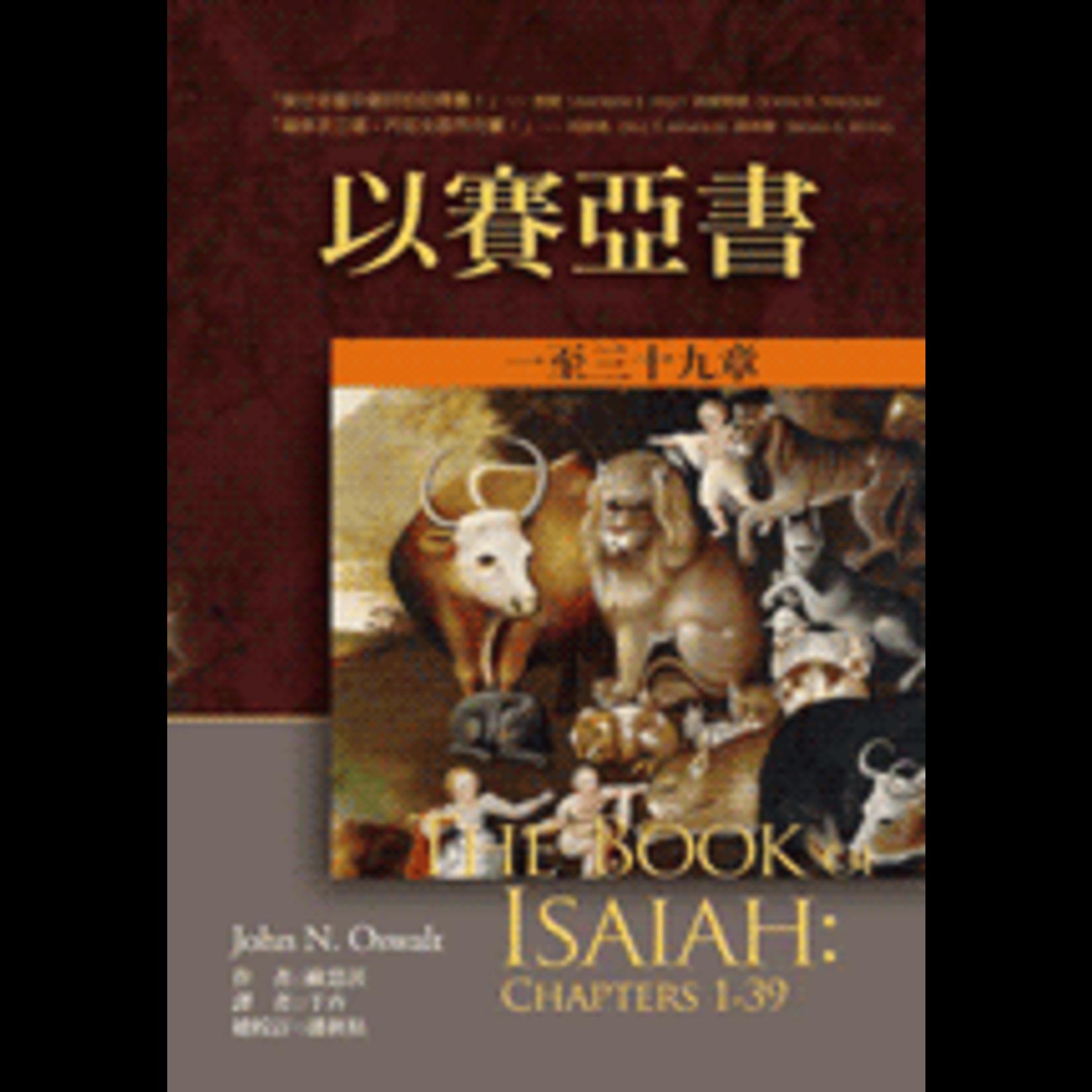 美國麥種傳道會 AKOWCM 麥種聖經註釋:以賽亞書(上下冊) The Book of Isaiah